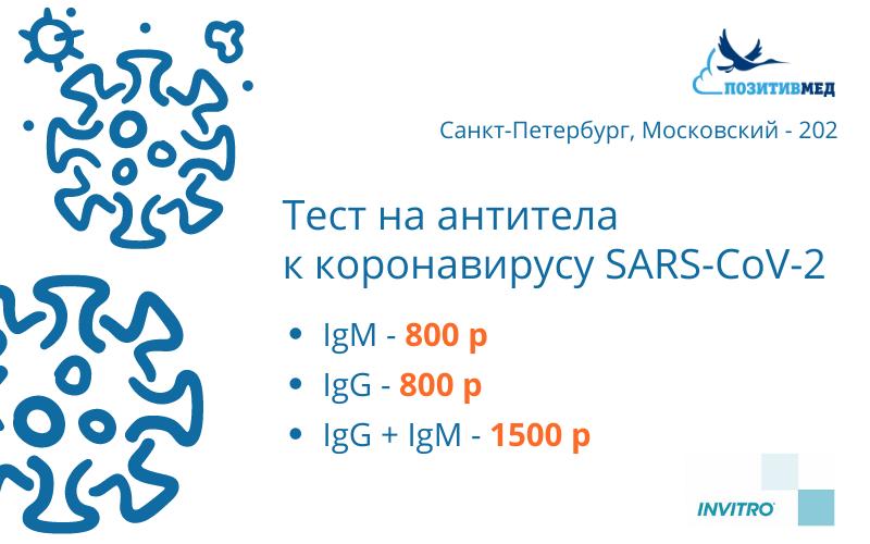 тест на антитела к SARS-CoV-2